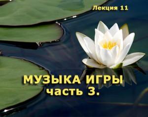 Музыка игры-3