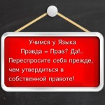 «Учимся у Языка»…